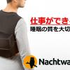 日本初上陸!人間工学のいびき防止睡眠具・ナハトウェヒター