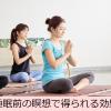 睡眠前の瞑想で得られる効果6選